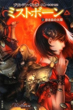 Edición japonesa de El imperio final