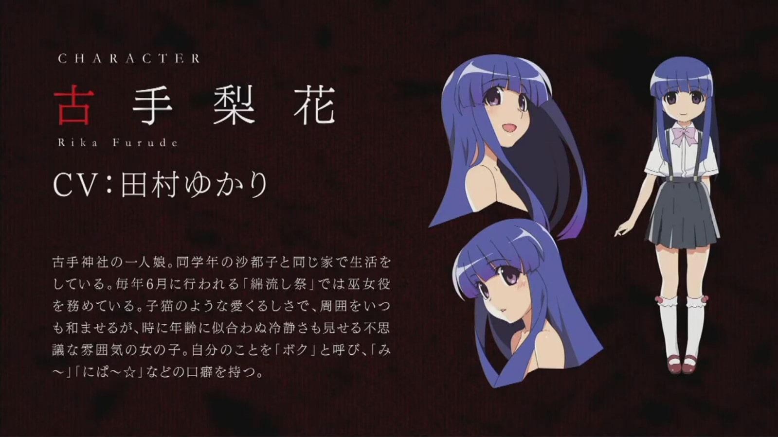 Rika Furude interpretada por Yukari Tamura. Nuevo PV Higurashi no Naku Koro Ni (When They Cry) 2020
