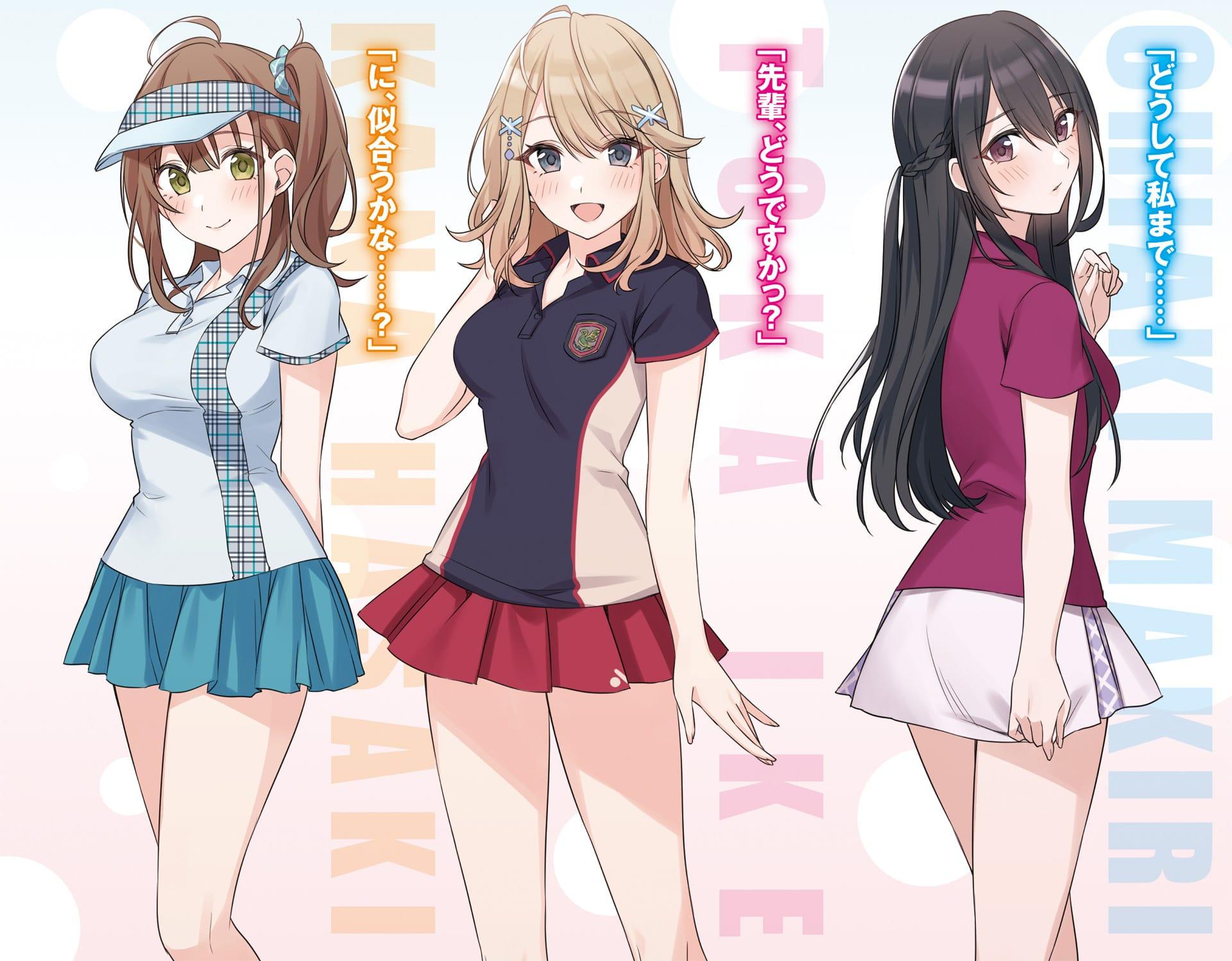 """De izquierda a derecha: Hasaki Kana, Ike Touka y Makiri Chiaki. Ilustración de la edición japonesa de """"Yuujin-chara no Ore ga Motemakuru Wakenaidarou?"""" Un personaje secundario como yo nunca podría ser popular, ¿verdad?"""