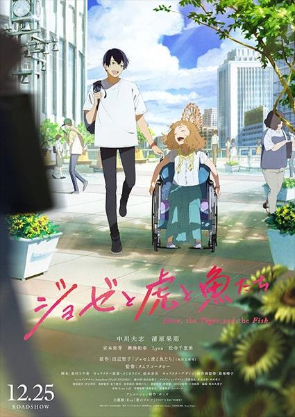 Josee to Tora to Sakana-tachi Estreno película anime bonita drama otoño 2020