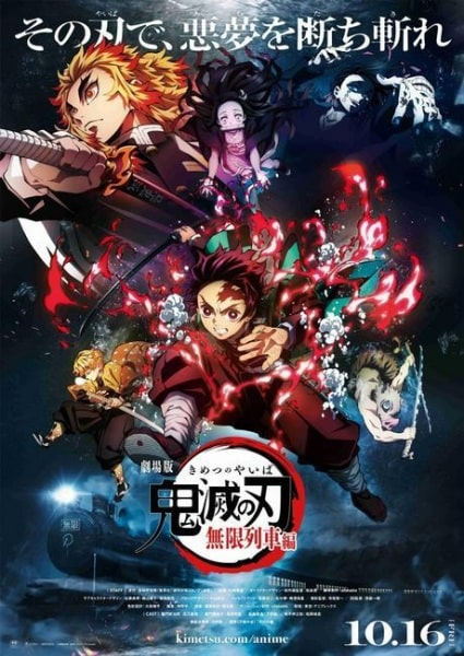 Kimetsu no Yaiba Movie: Mugen Ressha-hen película Kimetsu no Yaiba tren estrenos anime otoño 2020