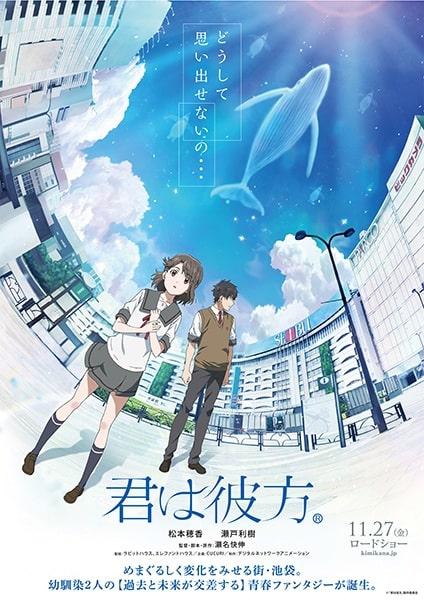 Kimi wa Kanta película de anime 2020