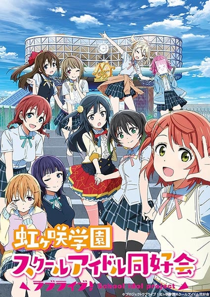 Love Live! Nijigasaki Gakuen School Idol Doukoukai Anime de idols temporada otoño 2020 música baile