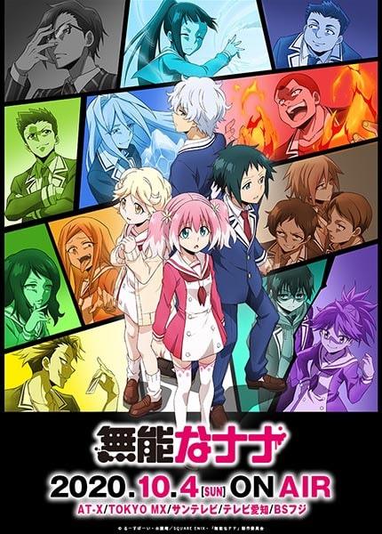 Munou no Nana Estrenos anime otoño 2020