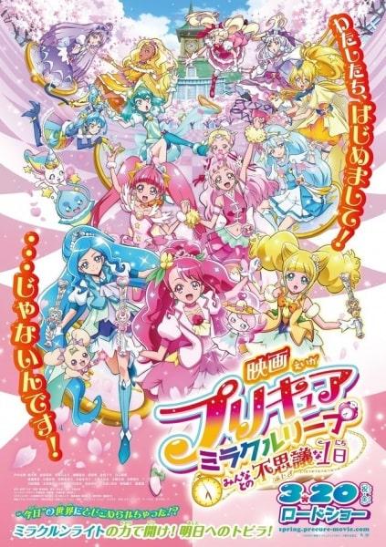 Precure Miracle Leap Movie: Minna to no Fushigi na Ichinichi
