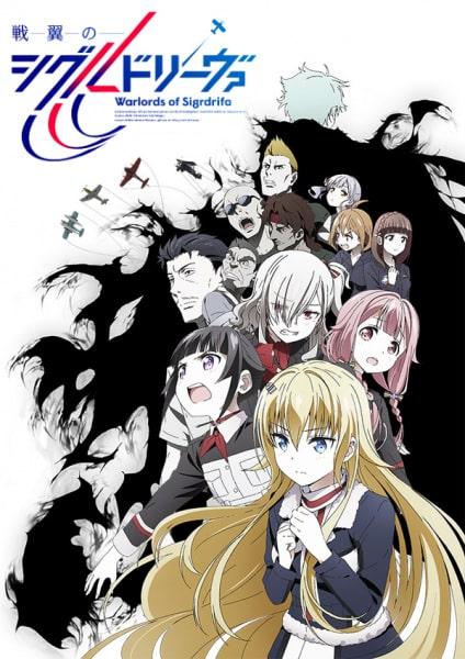 Senyoku no Sigrdrifa Estrenos Anime Otoño 2020