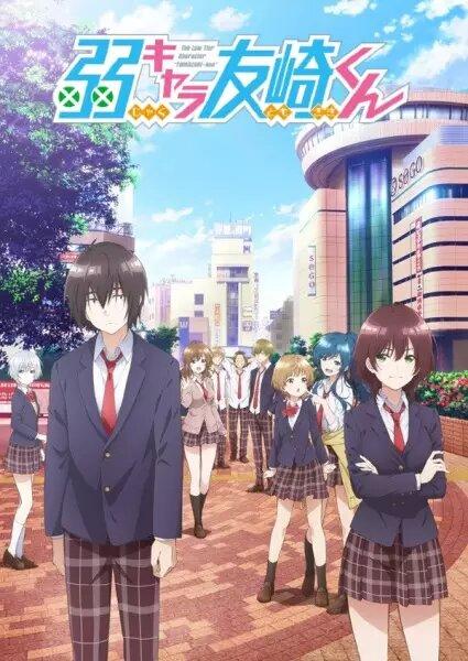 Adaptación anime Jaku chara tomozaki kun anime temporada invierno 2021