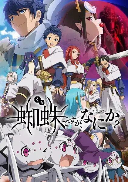 Kumo desu ga, nani ka? Estrenos anime invierno 2021 Mejores animes