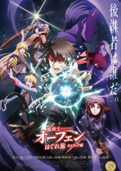 Majutsushi Orphen Hagure Tabi: Kimluck-hen Top mejores animes que vienen en 2021