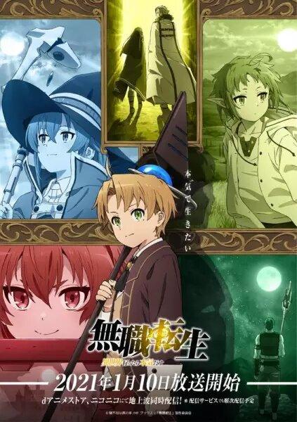 Mushoku Tensei: Isekai Ittara Honki Dasu Guía de estrenos anime invierno 2021