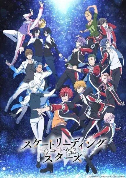 Skate-Leading☆Stars La mejor guía de anime con los estrenos de invierno 2021 enero febrero marzo abril