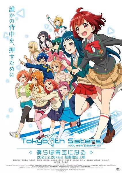 Tokyo 7th Sisters Bokura wa Aozora ni Naru película ver online