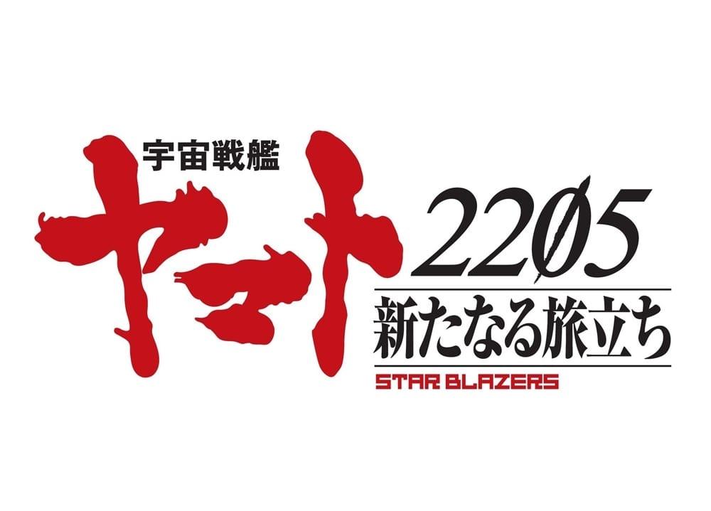 Uchuu Senkan Yamato 2205: Aratanaru Tabidachi película Space Battleship Yamato nueva