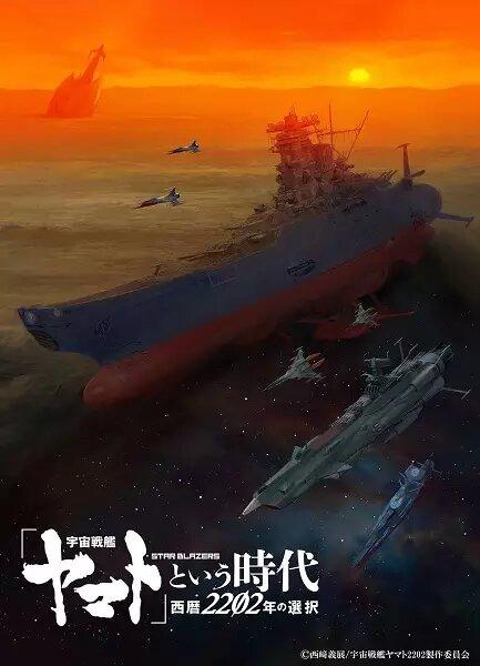 """""""Uchuu Senkan Yamato"""" to Iu Jidai: Seireki 2202-nen no Sentaku Los mejores estrenos anime de invierno 2021"""