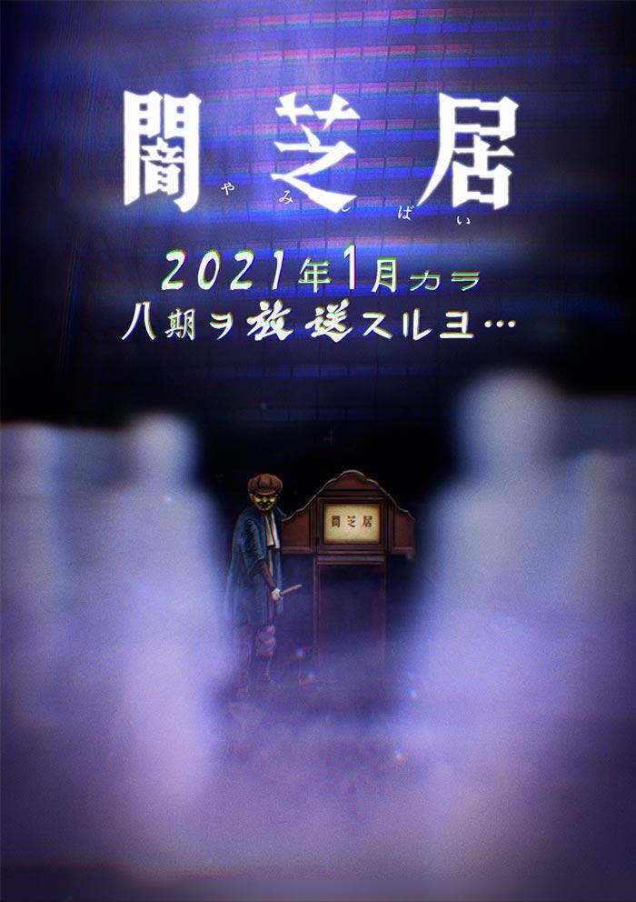 Yami Shibai 8 temporada